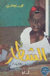 3202 - تحميل كتاب الشطار - رواية pdf لـ محمد شكري
