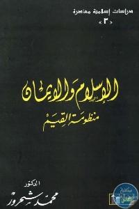 3204 - تحميل كتاب الإسلام والإيمان : منظومة القيم pdf لـ محمد شحرور