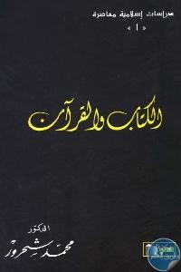 3206 - تحميل كتاب الكتاب والقرآن pdf لـ محمد شحرور