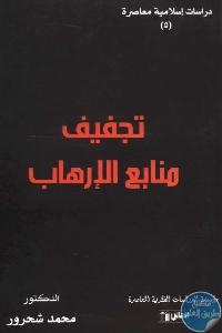 3207 - تحميل كتاب تجفيف منابع الإرهاب pdf لـ محمد شحرور
