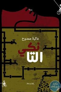 326204 - تحميل كتاب التانكي - رواية pdf لـ عالية ممدوح