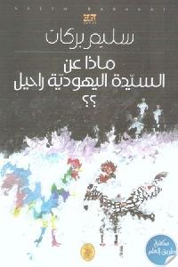 327013 - تحميل كتاب ماذا عن السيدة اليهودية راحيل ؟؟ - رواية pdf لـ سليم بركات