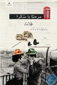 32942548. UY1231 SS1231  2 551x837 - تحميل كتاب مرحبا يا سكر  pdf لـ محمد السالم