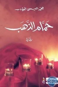 334541 - تحميل كتاب حمام الذهب - رواية pdf لـ محمد عيسى المؤدب