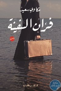 35919717. SY475  - تحميل كتاب فئران السفينة - رواية pdf لـ مكاوي سعيد