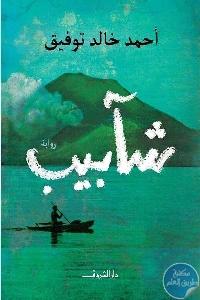 37911553. UY960 SS960 669x944 - تحميل كتاب شآبيب - رواية pdf لـ أحمد خالد توفيق