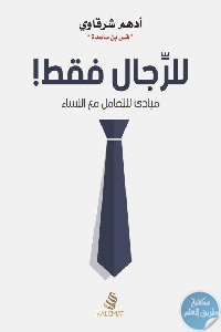4101911 564x800 - تحميل كتاب للرجال فقط ! : مبادئ للتعامل مع النساء pdf لـ أدهم شرقاوي