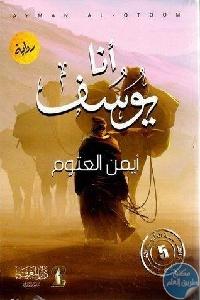 44148812 318x453 - تحميل كتاب أنا يوسف - رواية pdf لـ أيمن العتوم