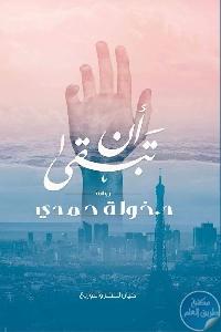 4735 669x920 - تحميل كتاب أن تبقى - رواية pdf لـ خولة حمدي