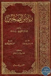 5215425 - تحميل كتاب رياض الصالحين pdf لـ الإمام النووي