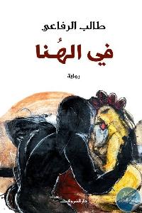 5215482 - تحميل كتاب في الهنا - رواية pdf لـ طالب الرفاعي