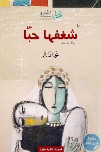 5271 669x920 - تحميل كتاب شغفها حبا - رواية pdf لـ محمد السالم