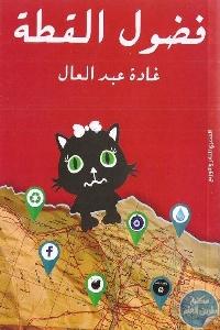 54251238 - تحميل كتاب فصول القطة pdf لـ غادة عبد العال