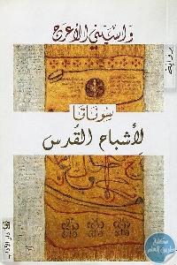 5428255 - تحميل كتاب سوناتا لأشباح القدس - رواية pdf لـ واسيني الأعرج