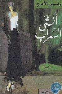 5452156 - تحميل كتاب أنثى السراب - رواية pdf لـ واسيني الأعرج