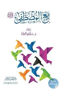 59e2f522314567.5a79b5d1d66ae 564x821 - تحميل كتاب مع المصطفى (صلى الله عليه وسلم) pdf لـ سلمان بن فهد العودة