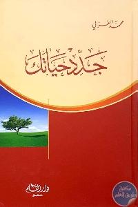 692f515aa6271f406881aa6fa76290cb 669x967 - تحميل كتاب جدد حياتك pdf لـ محمد الغزالي