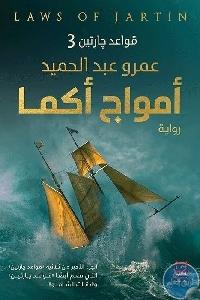 83327001 1377367239136465 8049952903906983936 n 467x685 - تحميل كتاب أمواج أكما - رواية pdf لـ عمرو عبد الحميد