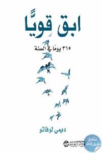 85621345 - تحميل كتاب ابق قويا 365 يوما في السنة pdf لـ ديمي لوفاتو