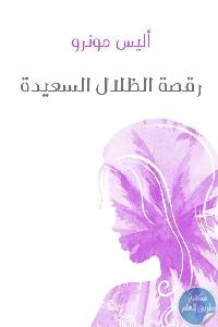 875231 - تحميل كتاب رقصة الظلال السعيدة - رواية pdf لـ أليس مونرو