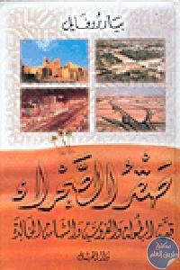 8819715 - تحميل كتاب صقر الصحراء  pdf لـ بيار روفايل