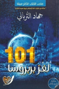 9007333 400x550 - تحميل كتاب 101 لغز بربروسا - رواية pdf لـ جهاد الترباني
