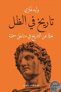 9009968 524x800 - تحميل كتاب تاريخ في الظل pdf لـ وليد فكري