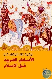 9010141 422x634 - تحميل كتاب الأساطير العربية قبل الإسلام pdf لـ محمد عبد المعيد خان