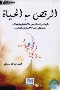 9526524 - تحميل كتاب الرقص مع الحياة pdf لـ مهدي الموسوي