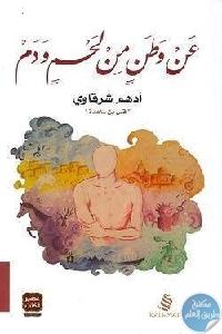 9789996645860 250x370 - تحميل كتاب عن وطن من لحم ودم - نصوص pdf لـ أدهم شرقاوي