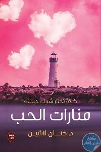 9842 669x920 - تحميل كتاب منارات الحب pdf لـ حنان لاشين