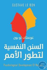 9951 669x920 - تحميل كتاب السنن النفسية لتطور الأمم pdf لـ غوستاف لوبون