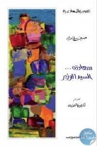 His Excellency the Minister by Houssein Al Wad 1 - تحميل كتاب سعادته السيد الوزير - رواية pdf لـ حسين الواد