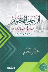 Scan 7de10117 c8ba 4cc0 85c3 5d88318074ad 669x946 - تحميل كتاب الرحيق المختوم : بحث في السيرة النبوية pdf لـ صفي الرحمن المباركفوري