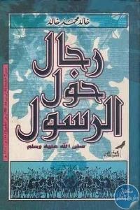 ad363fc2ae821428191e757a4ef7e4ff5e071290 400x550 - تحميل كتاب رجال حول الرسول pdf لـ خالد محمد خالد
