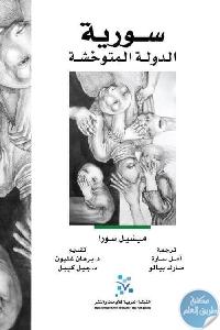 b9350d9b9bb70c25c1e3900f05e90461 499x685 - تحميل كتاب سورية : الدولة المتوحشة pdf لـ ميشيل سورا