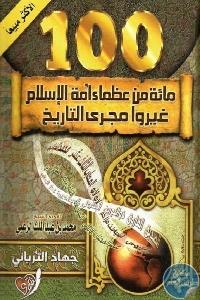 p1 400x550 - تحميل كتاب 100 مائة من عظماء أمة الإسلام غيروا مجرى التاريخ  pdf لـ جهاد الترباني