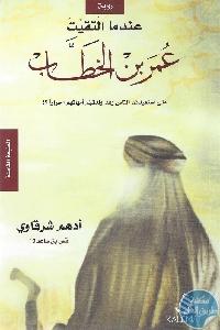 prod 1086118369 669x1005 - تحميل كتاب عندما التقيت عمر بن الخطاب - رواية pdf لـ أدهم شرقاوي