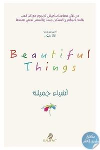 prod 1294810977 485x887 - تحميل كتاب أشياء جميلة pdf لـ علا ديوب