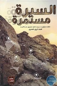 prod 417212491 1 669x998 - تحميل كتاب السيرة مستمرة pdf لـ أحمد خيري العمري