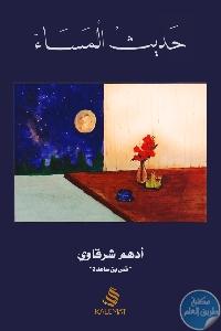 prod 604988797 574x854 - تحميل كتاب حديث المساء - نصوص pdf لـ أدهم شرقاوي