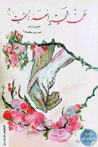 prod 917259166 519x793 - تحميل كتاب عن شيء إسمه الحب - نصوص pdf لـ أدهم شرقاوي