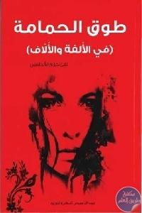 tawk alhamah 328x465 - تحميل كتاب طوق الحمامة في الألفة والألاف pdf لـ أبي محمد بن حزم
