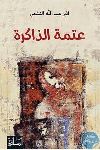 tm ldhkr mktb bnyn 400x550 - تحميل كتاب عتمة الذاكرة - رواية pdf لـ أثير عبد الله النشمي