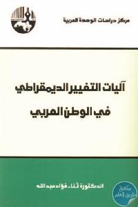 التغيير الديمقراطي في الوطن العربي - تحميل كتاب آليات التغيير الديمقراطي في الوطن العربي pdf د. ثناء فؤاد عبد الله
