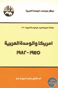 والوحدة العربية، 1945 1982 - تحميل كتاب أمريكا والوحدة العربية (1945 - 1982) pdf لـ د. علي الدين هلال