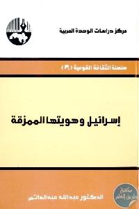 و هويتها الممزقة 686962 - تحميل كتاب إسرائيل وهويتها الممزقة pdf لـ د. عبد الله عبد الدائم