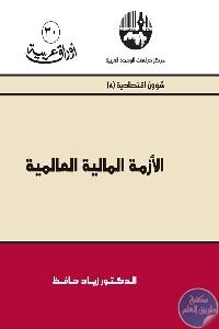 المالية العالمية 682094 1 - تحميل كتاب الأزمة المالية العالمية pdf لـ د. زياد حافظ