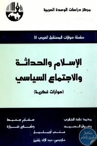 و الحداثة و الاجتماع السياسي حوارات فكرية 673444 1 - تحميل كتاب الإسلام والحداثة والاجتماع السياسي (حوارات فكرية) pdf لـ مجموعة مؤلفين