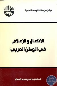 و الإعلام في الوطن العربي 519580 - تحميل كتاب الاتصال والاعلام في الوطن العربي pdf لـ د. راسم محمد الجمال
